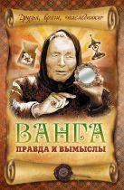 Пустовойтов В.Н. - Ванга: правда и вымыслы' обложка книги