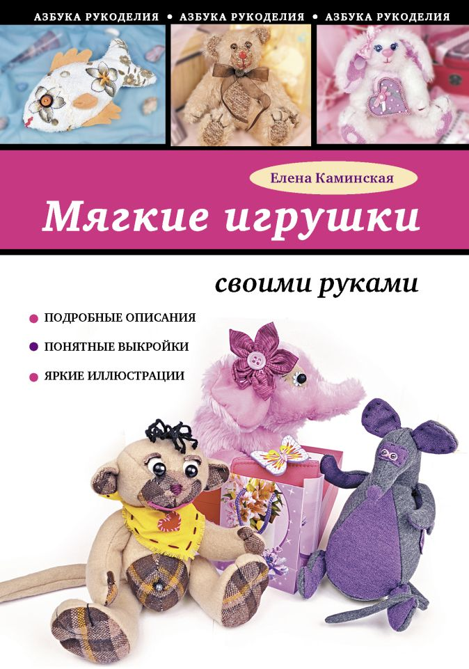 Елена Каминская - Мягкие игрушки своими руками обложка книги