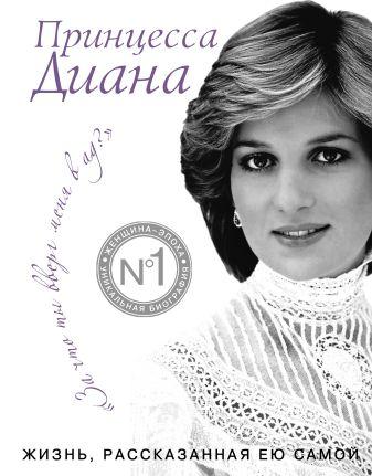 Диана, принцесса - Принцесса Диана. Жизнь, рассказанная ею самой обложка книги