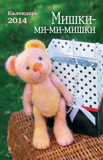 Токарева Е.А., Мальцев В.С. - Мишки-ми-ми-мишки обложка книги