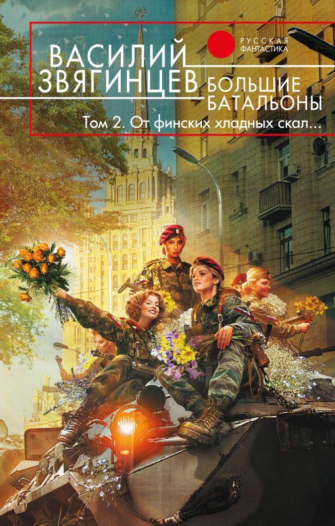 Василий  Звягинцев - Большие батальоны. Том 2. От финских хладных скал… обложка книги