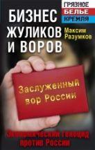Разумков М.В. - Бизнес жуликов и воров. Экономический геноцид против России' обложка книги