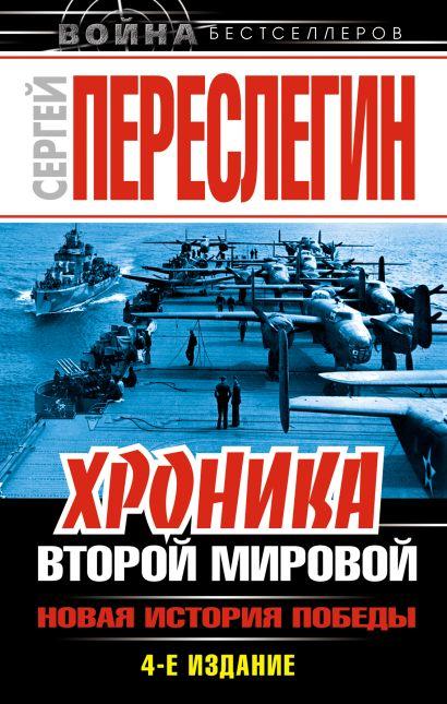 Хроника Второй Мировой. Новая история Победы - фото 1