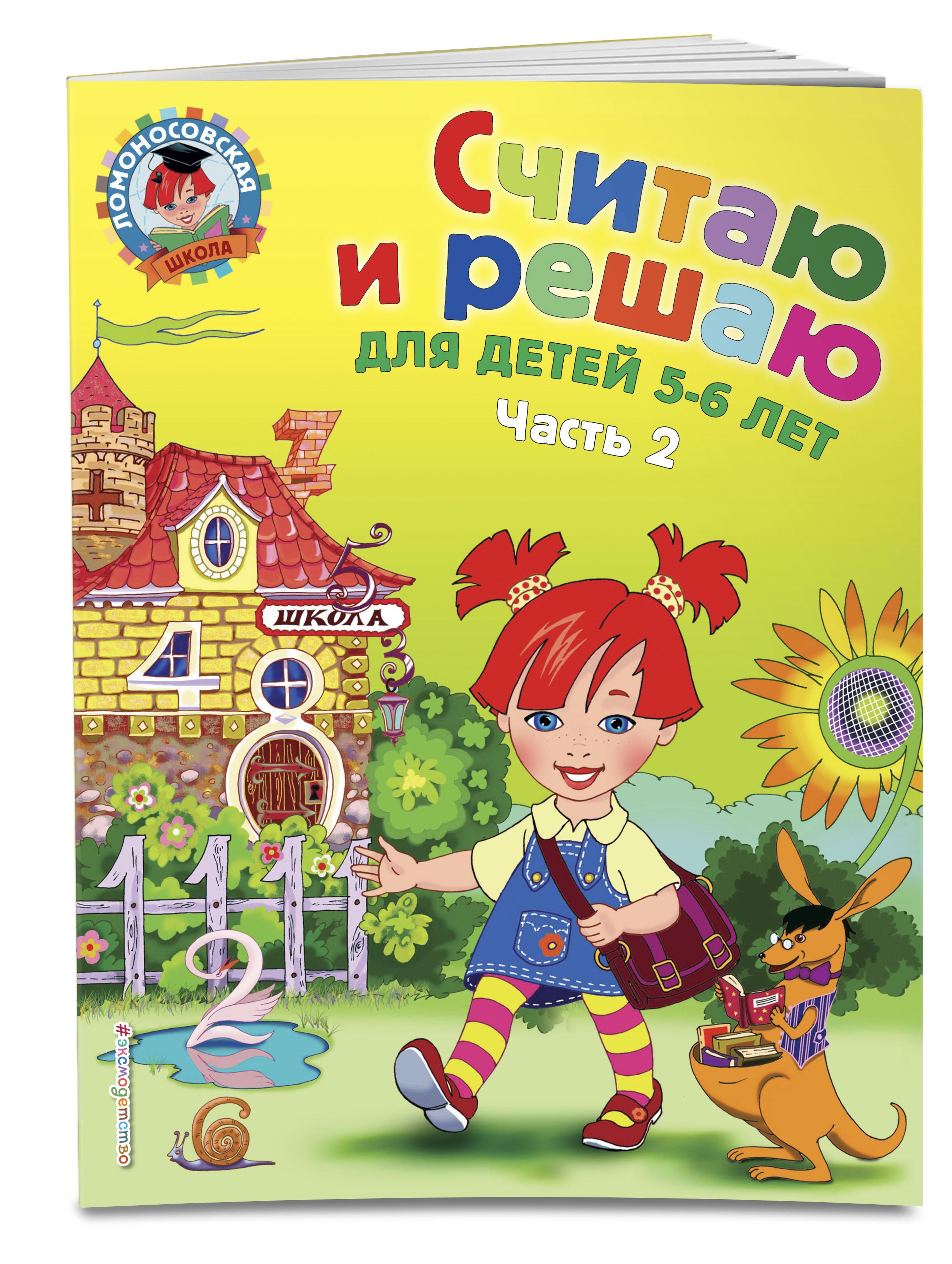 Н. В. Володина Считаю и решаю: для детей 5-6 лет. Ч. 2, 2-е изд., испр. и перераб.