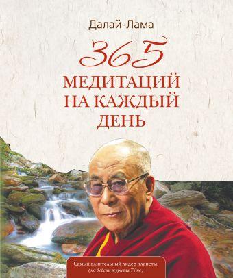 365 медитаций на каждый день Далай-лама