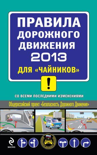 """ПДД 2013 для """"чайников"""" (со всеми последними изменениями) Приходько А.М."""