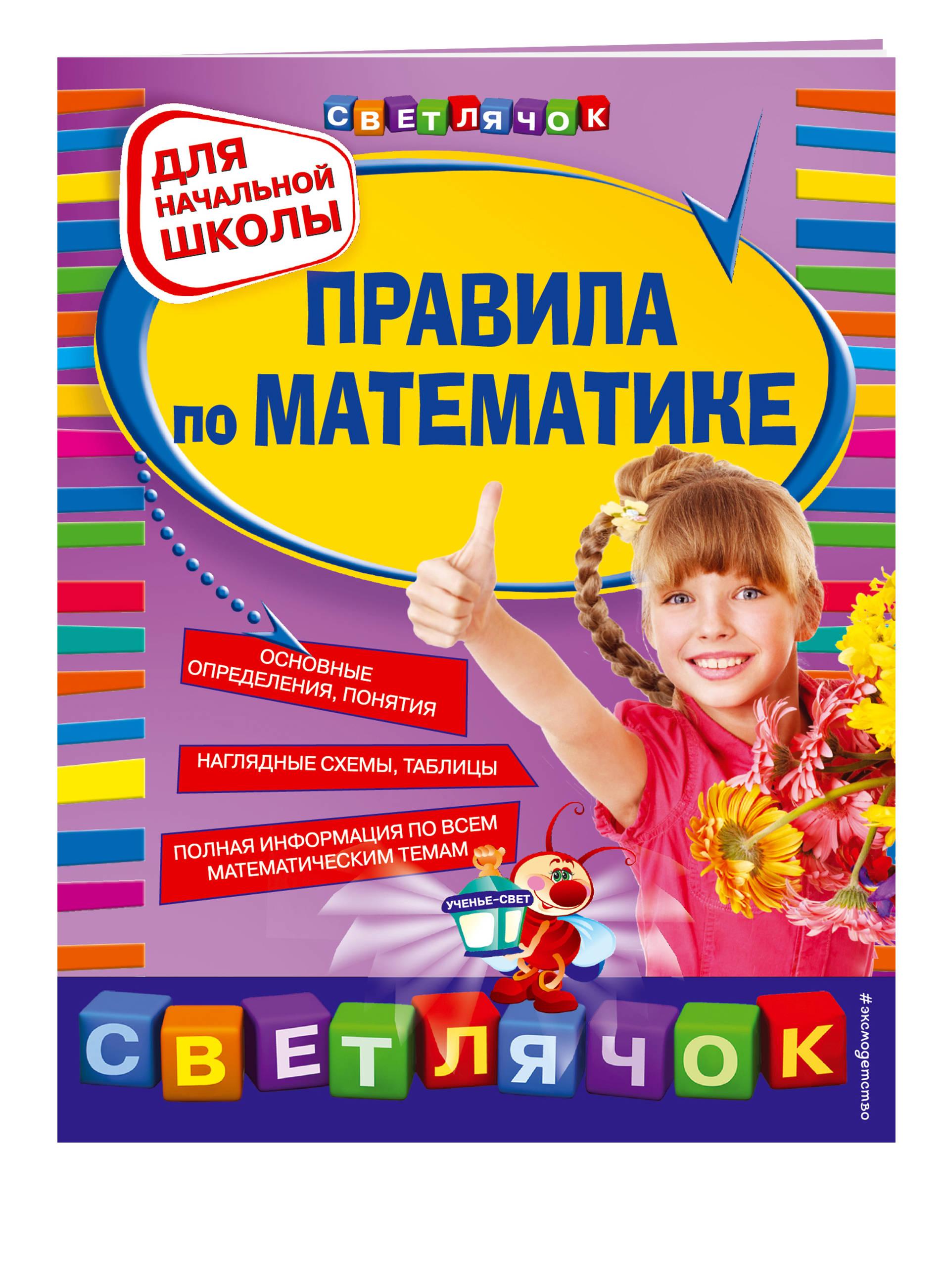Правила по математике: для начальной школы, 2-е изд., испр. и перераб. от book24.ru