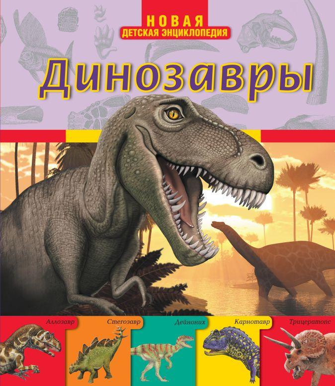 Динозавры Усова Н.Г.