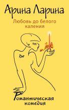 Ларина А. - Любовь до белого каления' обложка книги