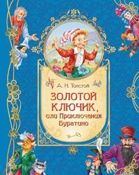 Золотой ключик или Приключения Буратино