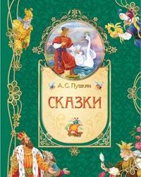 Пушкин А.С. - Сказки. Пушкин А.С. (премиальная серия) обложка книги
