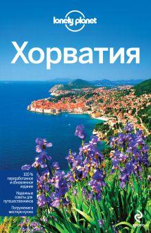 Хорватия, 2-е изд. испр. и доп.