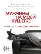Энглер Б. - Мужчины на моей кушетке' обложка книги