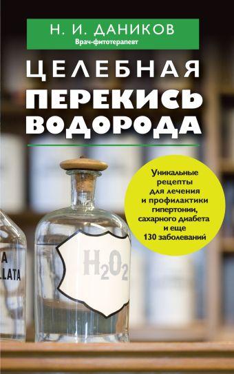 Целебная перекись водорода Даников Н.И.