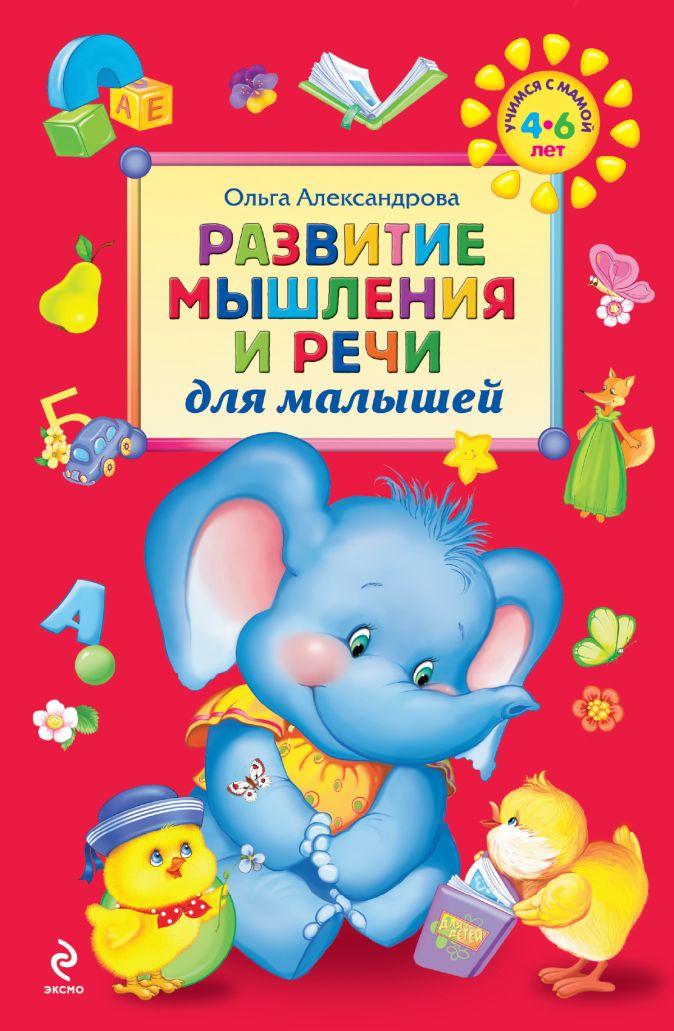 Развитие мышления и речи для малышей Александрова О.В.