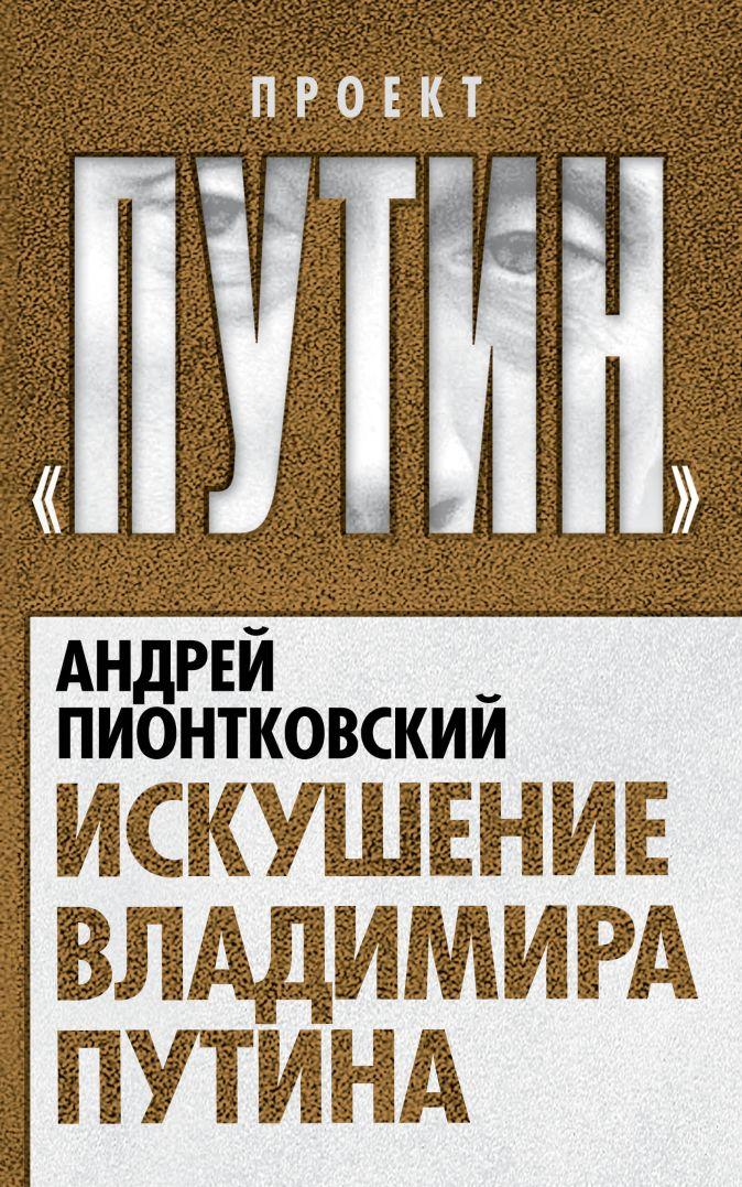 Пионтковский А.А. - Искушение Владимира Путина обложка книги