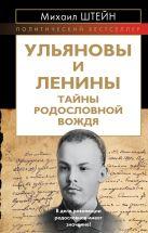 Штейн М.Г. - Ульяновы и Ленины. Тайны родословной Вождя' обложка книги