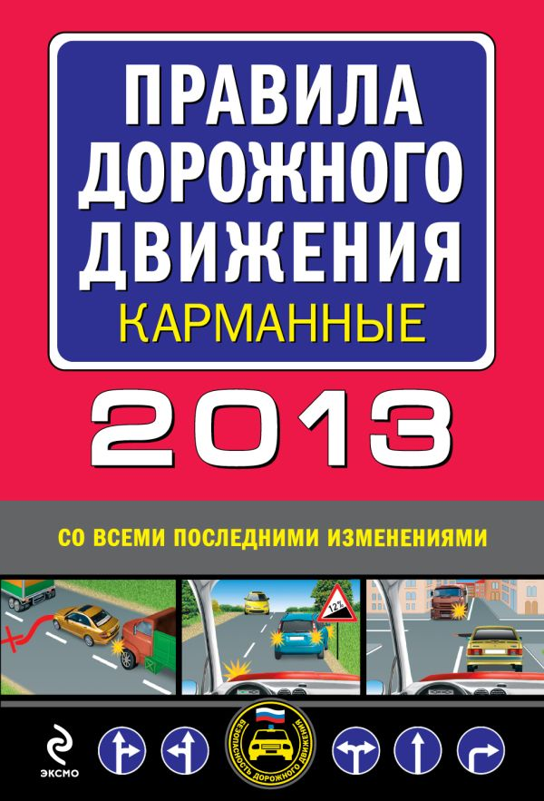 Правила дорожного движения 2013 (со всеми последними изменениями) (карманные)