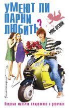 Ярский М. - Умеют ли парни любить?' обложка книги