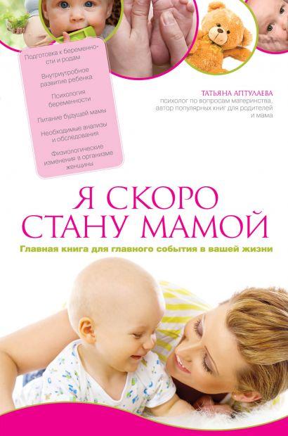 Я скоро стану мамой. Главная книга для главного события в вашей жизни - фото 1