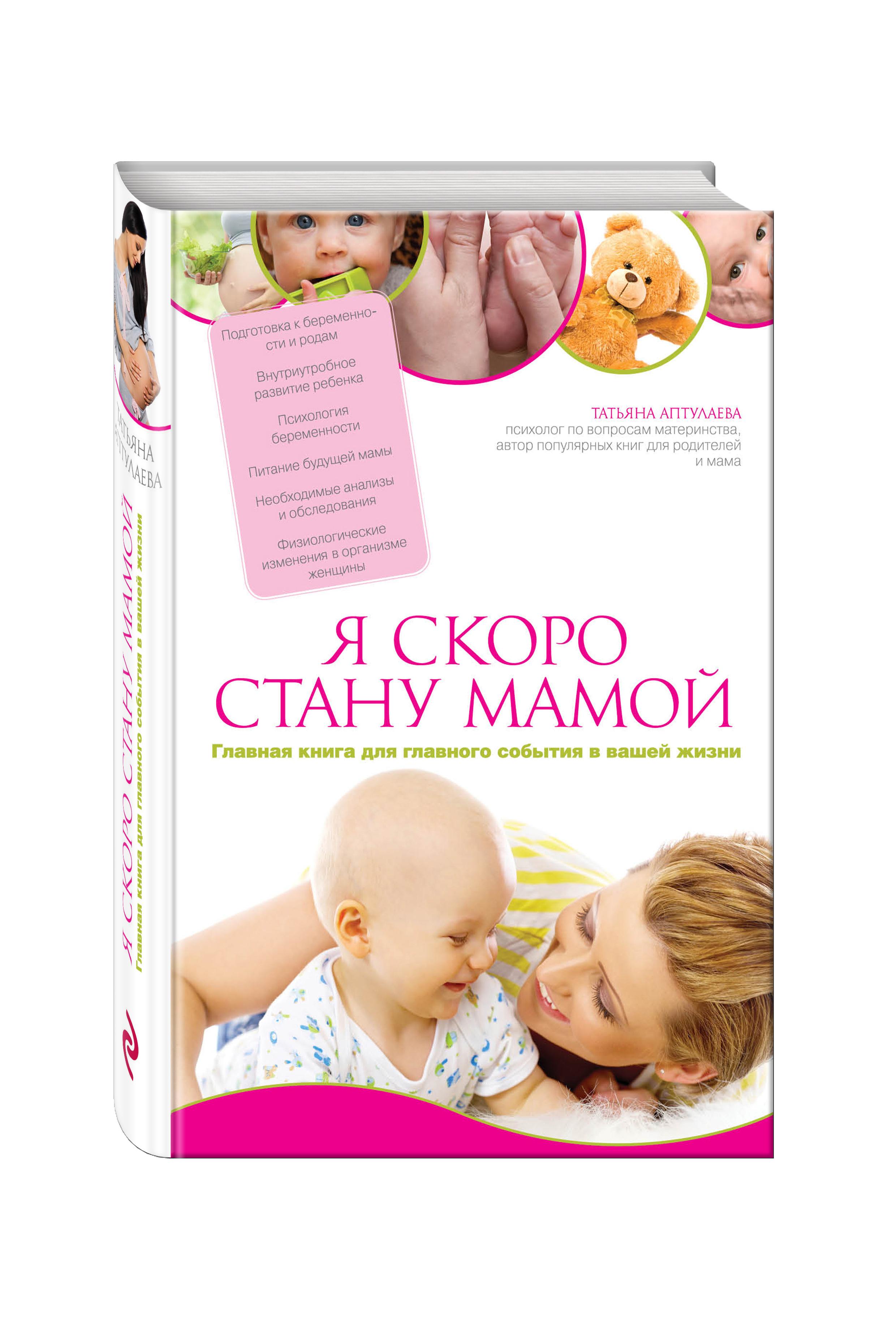 Аптулаева Т.Г. Я скоро стану мамой. Главная книга для главного события в вашей жизни лиана димитрошкина как выстроить отношения с мамой и установить с ней дистанцию за 15 шагов книга тренинг