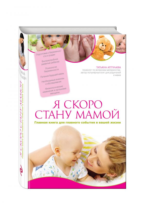 Я скоро стану мамой. Главная книга для главного события в вашей жизни Аптулаева Т.Г.
