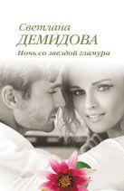 Демидова С. - Ночь со звездой гламура' обложка книги