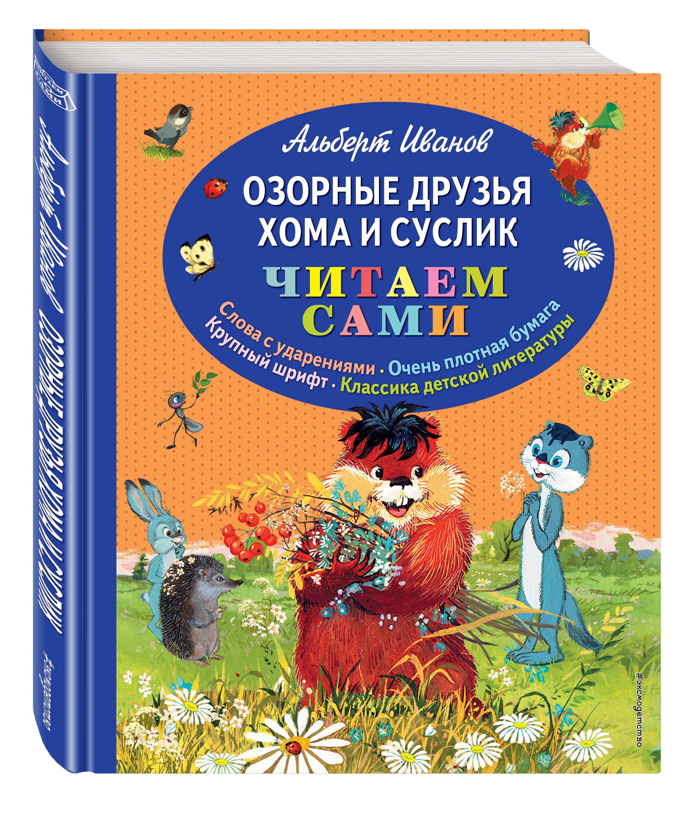купить Альберт Иванов Озорные друзья Хома и Суслик (ил. Г. Золотовской) по цене 294 рублей
