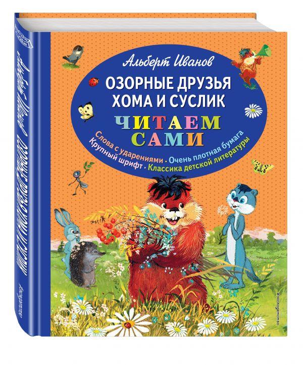 Озорные друзья Хома и Суслик (ил. Г. Золотовской) Иванов А.А.