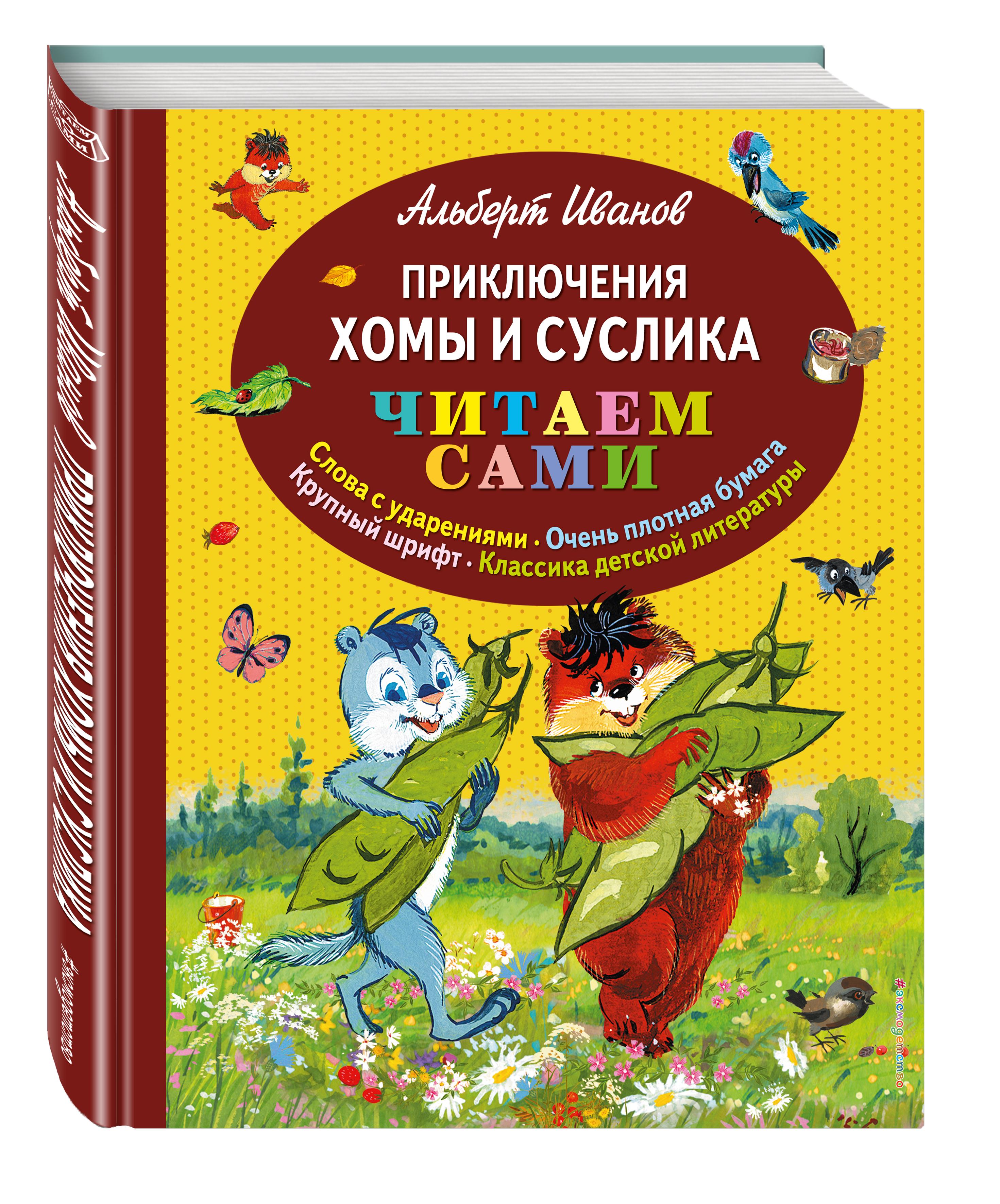 Альберт Иванов Приключения Хомы и Суслика (ил. Г. Золотовской)