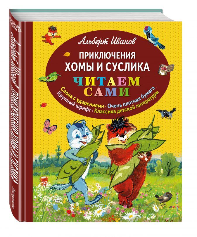 Альберт Иванов - Приключения Хомы и Суслика (ил. Г. Золотовской) обложка книги