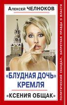 Челноков А.С. - «Блудная дочь» Кремля. «Ксения Общак»' обложка книги