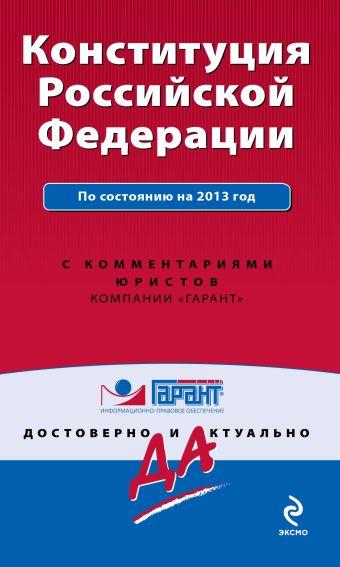 Конституция Российской Федерации. По состоянию на 2013 год. С комментариями юристов