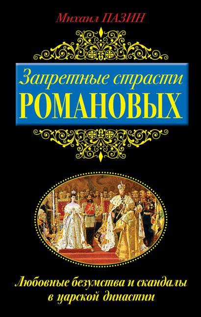 Запретные страсти Романовых. Любовные безумства и скандалы в царской династии - фото 1