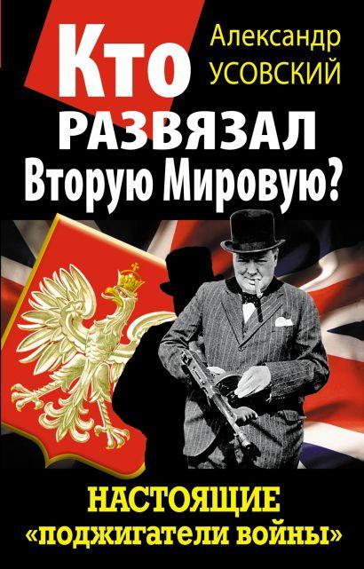 Кто развязал Вторую Мировую? Настоящие «поджигатели войны» - фото 1