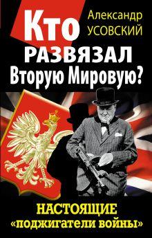 Кто развязал Вторую Мировую? Настоящие «поджигатели войны»