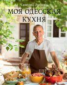 Савелий Либкин - Моя одесская кухня' обложка книги