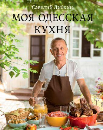 Моя одесская кухня Савелий Либкин
