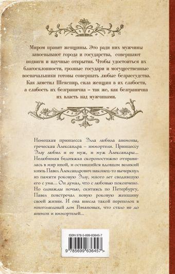 Еще одна из дома Романовых Арсеньева Е.