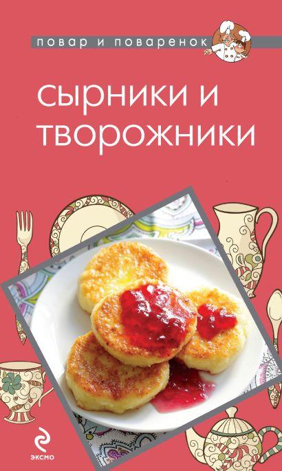 Сырники и творожники - фото 1