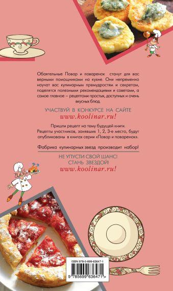 Сырники и творожники Першина С.
