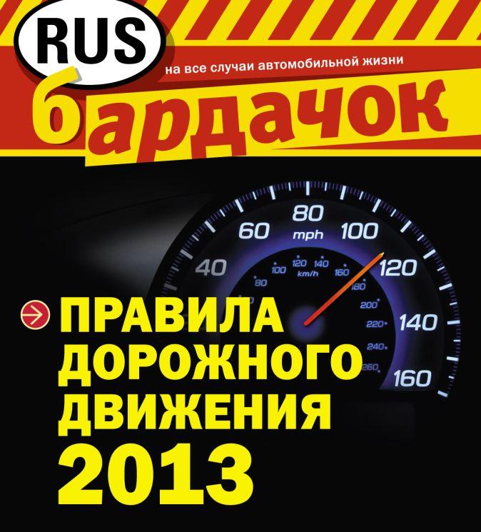 Правила дорожного движения 2013 (квадратный формат)
