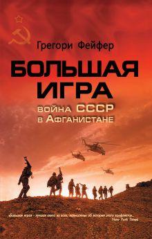 Большая игра. Война СССР в Афганистане