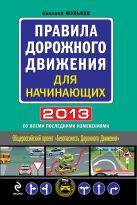Жульнев Н.Я. - Правила дорожного движения для начинающих 2013 (со всеми последними изменениями)' обложка книги