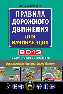 Правила дорожного движения для начинающих 2013 (со всеми последними изменениями)