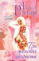Ренар А. - Три женских возраста' обложка книги