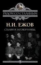 Ежов Н.И. - Сталин и заговор в НКВД' обложка книги