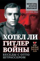 Рид Д. - Хотел ли Гитлер войны: беседы с Отто Штрассером' обложка книги