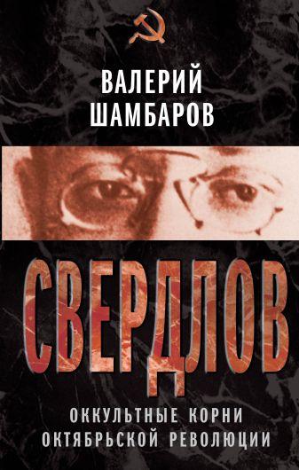 Шамбаров В.Е. - Свердлов. Оккульные корни Октябрьской революции обложка книги