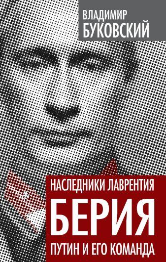 Буковский В.К. - Наследники Лаврентия Берия. Путин и его команда обложка книги